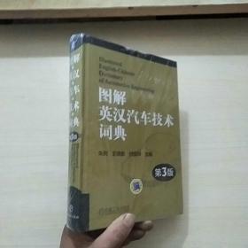 图解英汉汽车技术词典(第3版)全新塑封