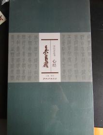 历代名家书 心经 吴昌硕 主编 洪亮 江西美术出版社