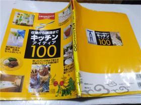 原版日本日文书 收纳からまで キツチン アイデイア100 驹由美子 株式会社主妇の友社 1996年12月 16开软精装