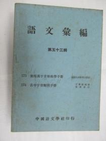 语文汇编(第五十三辑)