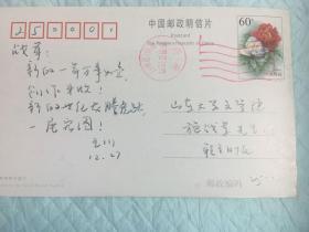 诗人王川签名贺卡