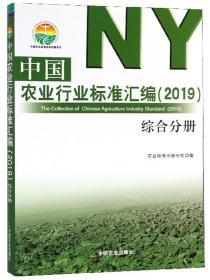 中国农业行业标准汇编(2019) 综合分册