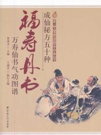 中华仙学养生全书 成仙秘方五十种福寿单书万寿仙书气功图谱