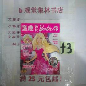 童趣芭比2011.3~~~~~满25元包邮!