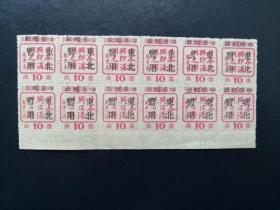 伪满州国书法邮票加盖中华邮政东北暂用12连一件!新上品!包真