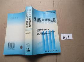 建筑电气安装分项工程施工工艺标准(第2版)刘宝珊  编