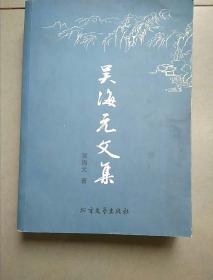 吴海元文集