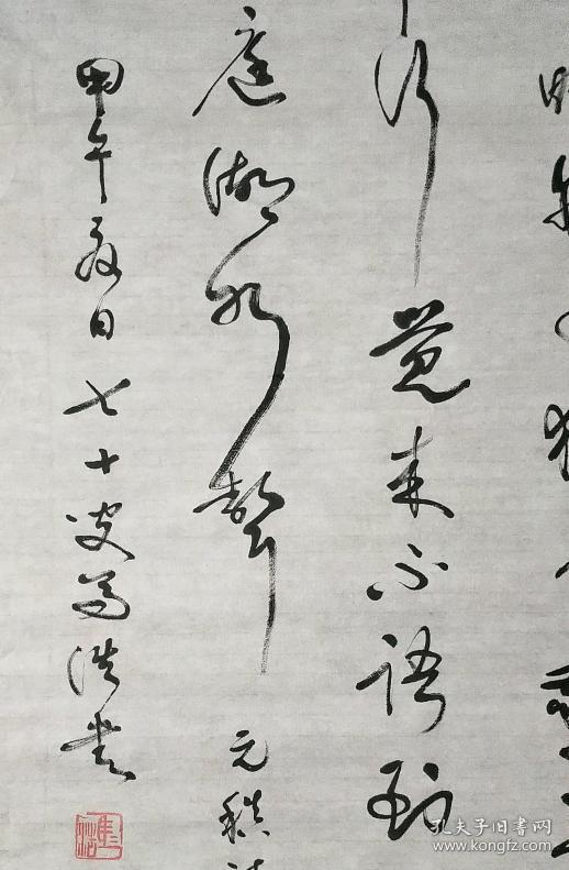 书法(诗词)3
