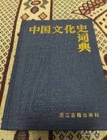 稀见十品!一一《中国文化史词典》(精装本)!