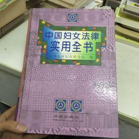 中国妇女法律实用全书(精装93年一版一印
