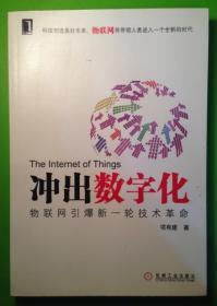 冲出数字化:物联网引爆的新一轮技术革命