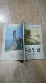 中国名胜地质丛书--承德览胜