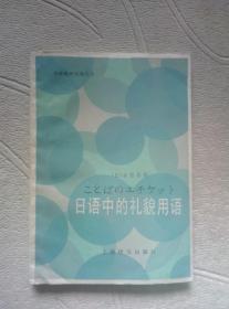 日语中的礼貌用语