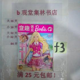 童趣芭比2011.5~~~~~满25元包邮!