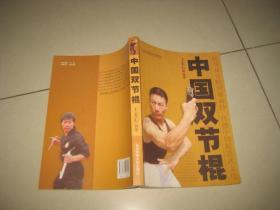 中国双节棍   BD  7730