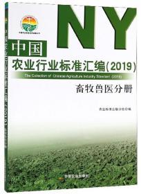 中国农业行业标准汇编(2019) 畜牧兽医分册