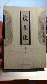 镜花缘(中国古典小说名著普及版书系)