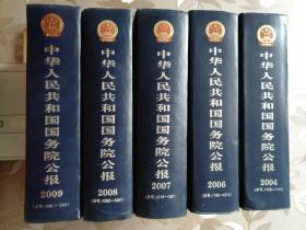 《中华人民共和国国务院公报》精装合订本4册合售:2006年(总号1180—1215)、2007年(总号1216—1251)、2008年(总号1252—1287)、2009年(总号1288—1323)