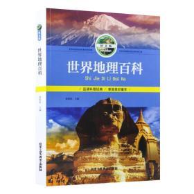 世界地理百科(拼音版)
