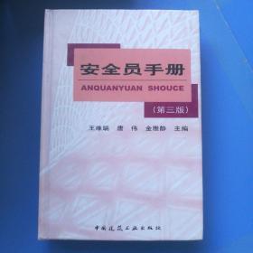 安全员手册(第3版)