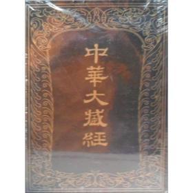 中华大藏经 (汉文部分) 第57册 (精)