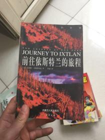 前往依斯特兰的旅程:心灵的历史补救 人类身心重建的追寻  一版一印
