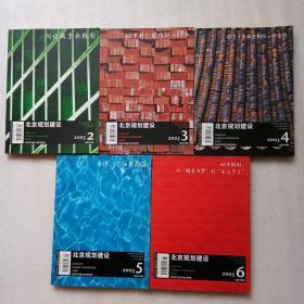 北京规划建设 2005年第2、3、4、5、6期(5本合售)