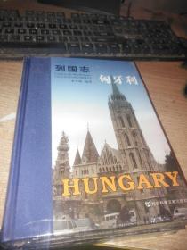 列国志 匈牙利