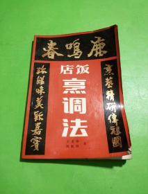 鹿呜春饭店烹调法