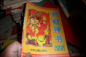 祈财神书(龙潭阁藏版)