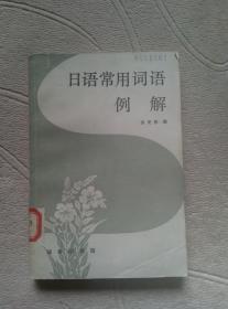 日语常用词语例解(馆藏)