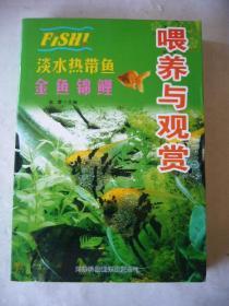 淡水热带鱼金鱼锦鲤喂养与观赏