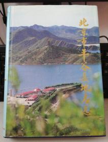 北京市平谷县地名志【精装】一版一印 北京出版社