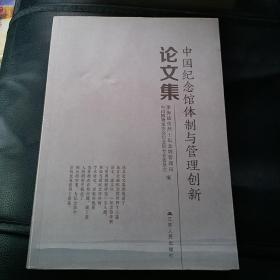 中国纪念馆体制与管理创新论文集