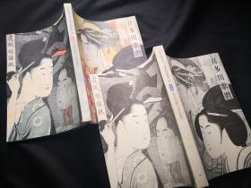《喜多川歌麿展图录》两厚册,三公斤以上,多姿多彩的江户美人画,488幅作品并附完整文字档案(每幅作品的尺寸,所藏地点,评价),合计533页