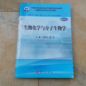 生物化学与分子生物学(案例版)(供药学类专业用)