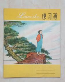 文革人物笔记本----库存全新《江姐练习簿》-----笔记本------虒人荣誉珍藏