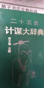 二十五史计谋大辞典-32开精装带护封 1994年一版一印