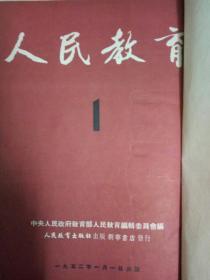 人民教育  杂志 1952年1-12期  硬装合订本