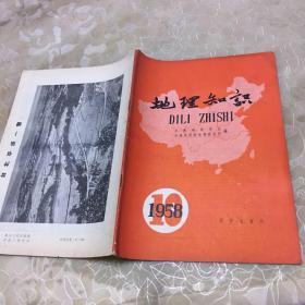 地理知识(1958年第10期)