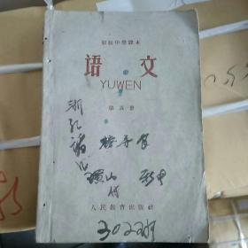 语文   初中课本第五册   1961年