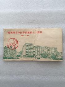 庆祝南京中医学院建校三十周年纪念封