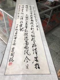 李国瑶书法作品,毛主席清平乐六盘山--梅县地区行署专员李国瑶书法作品
