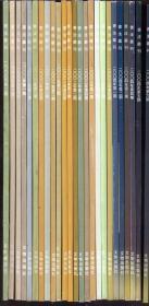 书法丛刊 1999年2-4期 2000年1-4期 2001年1-4期 2002年1-4期 2003年1-4期 2004年1-6期 共25辑