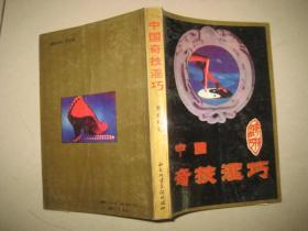 中国奇技淫巧   10284