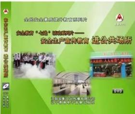 """2019年安全月 """"七进""""活动系列---安全生产宣传教育进公共场所 2DVD教育视频光盘9F05g"""