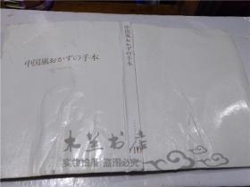 原版日本日文书 クツキング・ブツクス10 中国风おかずの手本 铃木勤 株式会社世界文化社 16开硬精装