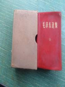 毛泽东选集(一卷本,盒装,无语录,共三本,版本相同,只是印刷厂不同)