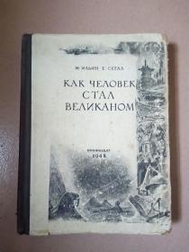 俄文书 1948年版 硬精装黑白插图