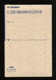 庄子思想与魏晋时期中国文艺的自觉